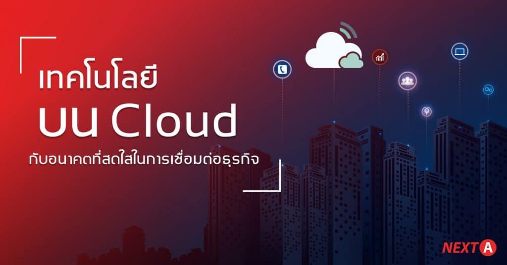 โปรแกรมคีย์ใบขน เทคโนโลยีบนคลาวด์_Nexta โปรแกรมคีย์ใบขน โปรแกรมคีย์ใบขน บนเทคโนโลยี Cloud กับอนาคตที่สดใสของการเชื่อมต่อธุรกิจ                                                     Nexta 1024x536