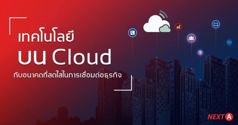 โปรแกรมคีย์ใบขน เทคโนโลยีบนคลาวด์_Nexta โปรแกรมคีย์ใบขน โปรแกรมคีย์ใบขน บนเทคโนโลยี Cloud กับอนาคตที่สดใสของการเชื่อมต่อธุรกิจ                                                     Nexta 768x402