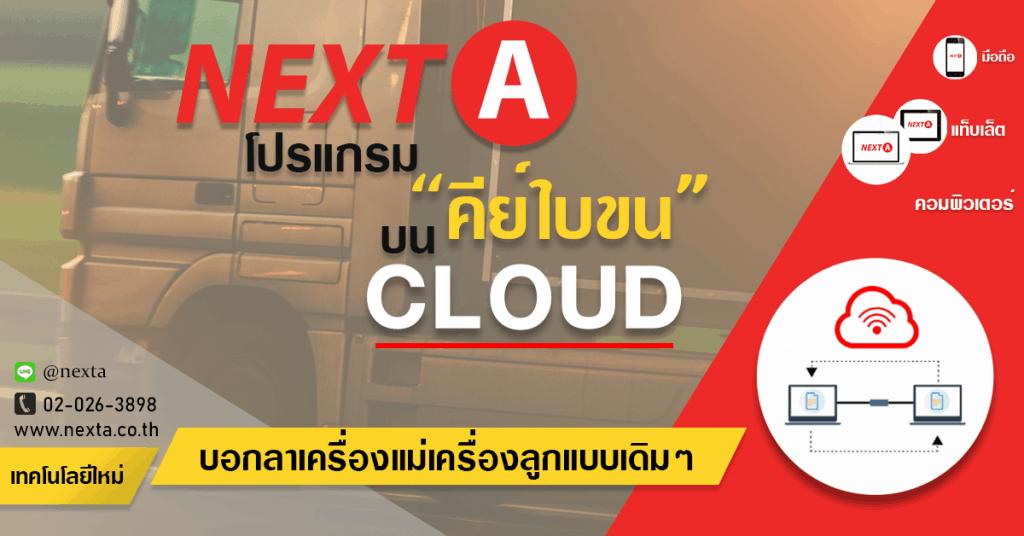 โปรแกรมคีย์ใบขนบน Cloud ของ NextA โปรแกรมคีย์ใบขน โปรแกรมคีย์ใบขนบน Cloud เพื่อธุรกิจชิปปิ้งยุคใหม่ NextA 1024x536