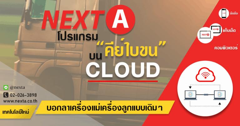 โปรแกรมคีย์ใบขนบน Cloud ของ NextA โปรแกรมคีย์ใบขน โปรแกรมคีย์ใบขนบน Cloud เพื่อธุรกิจชิปปิ้งยุคใหม่ NextA 768x402