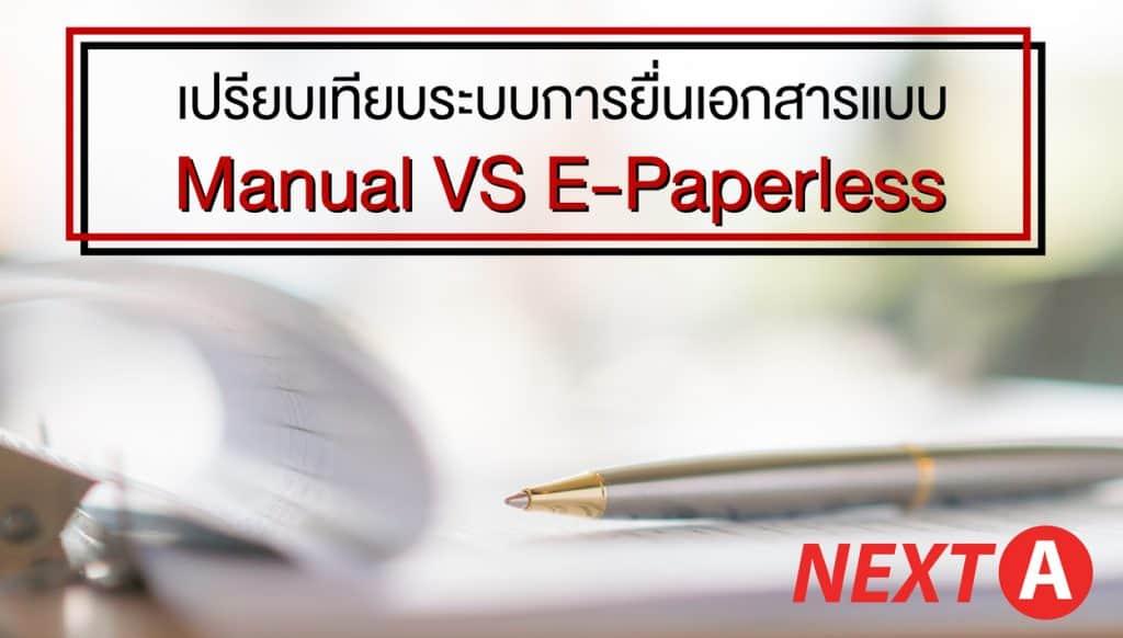 โปรแกรม Paperless เปรียบเทียบระบบเก่าและใหม่ Next A โปรแกรม paperless โปรแกรม Paperless เปรียบเทียบการยื่นเอกสารแบบ Manual VS E-Paperless                                                                                Next A 1024x582