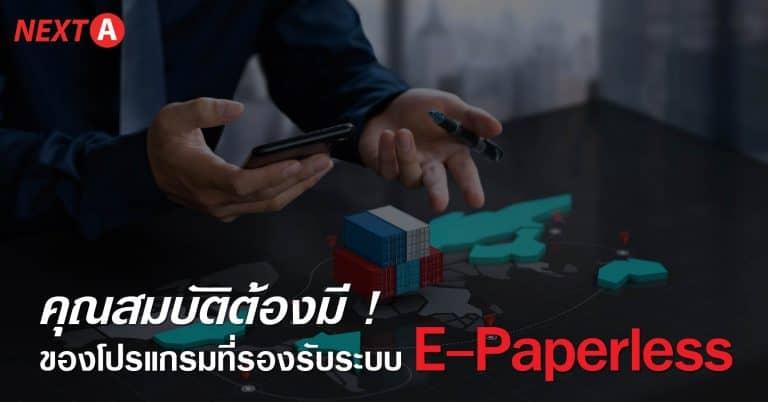 โปรแกรมคีย์ใบขน รองรับระบบ E-Paperless nexta โปรแกรมคีย์ใบขน โปรแกรมคีย์ใบขน โปรแกรมที่รองรับระบบ E-Paperless และคุณสมบัติที่ต้องมี                                                             nexta 768x402