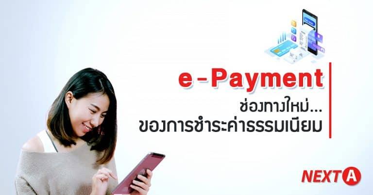 โปรแกรม Paperless กับช่องทางใหม่ของการชำระเงิน e-payment Next A โปรแกรม paperless โปรแกรม Paperless กับช่องทางใหม่ในการชำระค่าธรรมเนียมของกรมศุลกากร                       Paperless                                                                                      e payment Next A 768x402