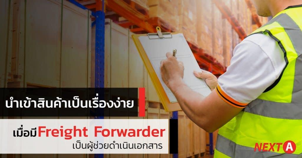 tiffa นำเข้าสินค้ากับ Freight Forwarder Next A tiffa tiffa กับธุรกิจให้บริการขนส่งสินค้าระหว่างประเทศ (Freight Forwarder) tiffa                                               Freight Forwarder Next A 1024x536