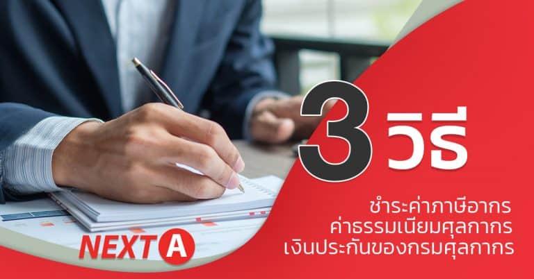 โปรแกรมคีย์ใบขน 3 วิธีชำระเงินกรมศุลกากร Next A โปรแกรมคีย์ใบขน โปรแกรมคีย์ใบขนกับ 3 วิธีชำระค่าภาษี ค่าธรรมเนียมต่างๆ ของกรมศุลกากร 3              web 768x402